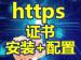 HTTPS证书单<em>次</em>配置+1年单<em>域名</em>证书