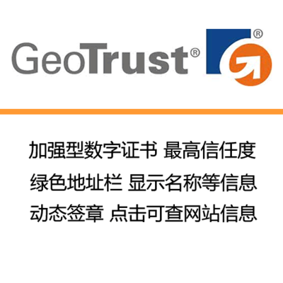 Geotrust 绿色地址栏 增强型SSL证书 EV证书 https证书