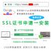 SSL<em>证书</em>申请 https<em>证书</em> 安装配置 加密防劫持 支持<em>iOS</em>微信 阿里云