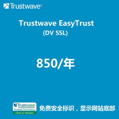 TrustWave SSL单域名证书 256位 动态签章 快速验证 免费代安装 支持IOS