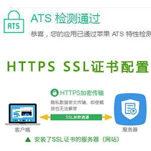 苹果ATS检测 iOS app HTTPS设置 SSL证书配置