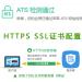 苹果ATS检测 iOS app <em>HTTPS</em><em>设置</em> SSL证书配置