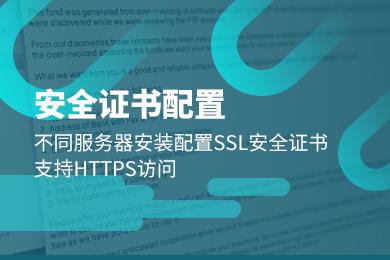 SSL域名安全证书安装配置 HTTPS认证 SSL证书 CA证书