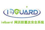 ieGuard 网页防篡改安全服务