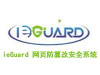 ieGuard 网页防篡改安全系统