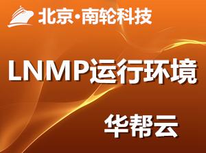 华帮云.LNMP运行环境(WordPress+ Nginx1.12)