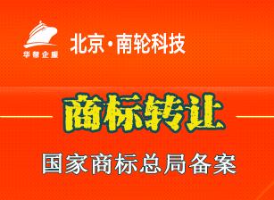 华帮企服集团(WeCompany®)商标服务:快速代理商标转让服务、商标移转