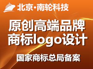 商标服务:高端原创商标LOGO设计(国家商标总局备案单位)【华帮企服集团WeCompany®】