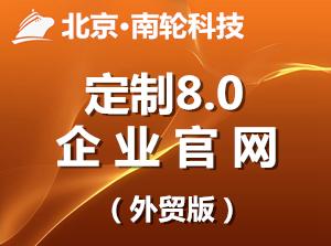云高端定制企业官网8.0(外贸版)网站建设、建站(已开发新端口小程序)!【华帮企服(WeCompany)】