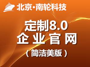 云高端定制企业官网8.0(简洁美版)网站建设、建站!【华帮企服(WeCompany)】