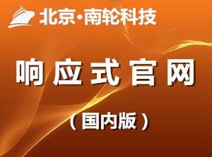 云高端定制响应式网站8.0(国内版)网站建设、建站(已开发新端口小程序)!【华帮企服(WeCompany)】