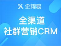 企程易-全渠道社群营销CRM
