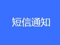 【支持三网】106短信提醒接口_短信验证接口_短信通知接口(免费试用)