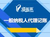 一般纳税人代理记账(年付+税务报道+记账+纳税申报)