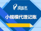 小规模纳税人代理记账(年付+税务报道+记账+纳税申报)