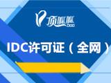 IDC许可证(全网)