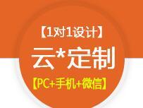 <em>北京</em>企业网站云定制【1对1设计满意为止】响应式 营销型  百度推广首选