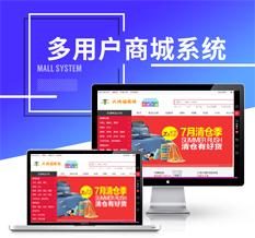 【多商户B2B2C】类似京东网上商城系统,B2C商城,入驻+自营+分销