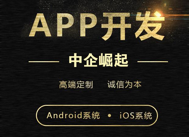 【北京APP开发定制】APP商城、APP餐饮、任何APP都可以开发定制