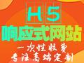 【H5响应式网站】量身定制 交付源码【1次性收费】金牌设计师1对1设计