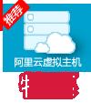 阿里云虚拟主机-万网空间1G版 50M数据库 支持ASP/.net/PHP
