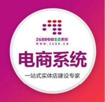 电商平台开发/商城网站建设/B2C商城/分销商城