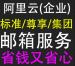 【官<em>网</em>8折】<em>阿里</em>云集团邮箱|企业邮箱|公司邮箱|域名邮箱|外贸邮箱