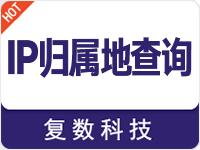 IP归属地查询(含全球版)【高并发、不限流、毫秒级】【集群服务】