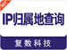 IP归属地查询(含全球版)【高并发、不限<em>流</em>、毫秒级】【集群服务】