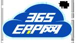 365ERP(包括CRM/ERP/WMS/手机APP)
