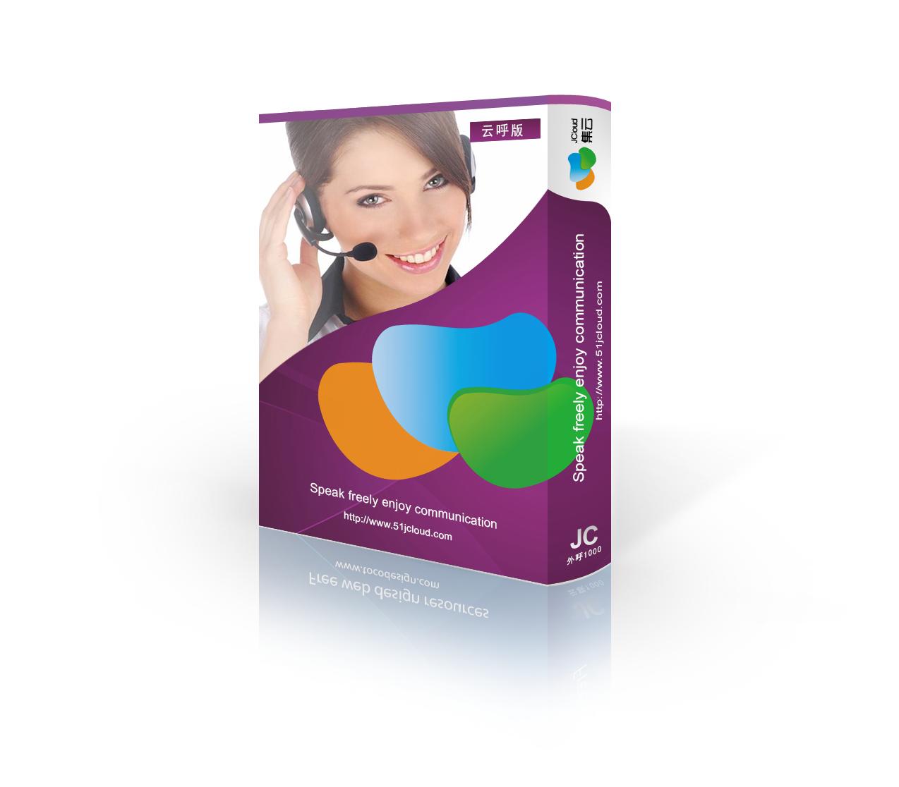 呼叫中心 电话营销系统 电话外呼客服管理系统 群呼语音通知系统