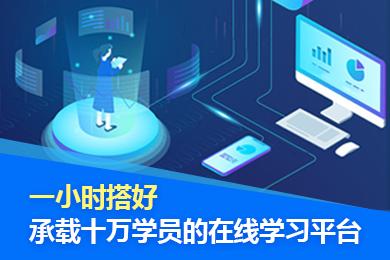 Open edX 在线学习平台建站服务