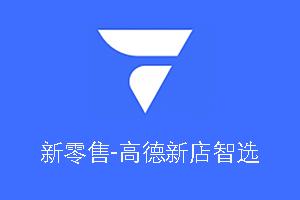 新零售-高德新店智选API