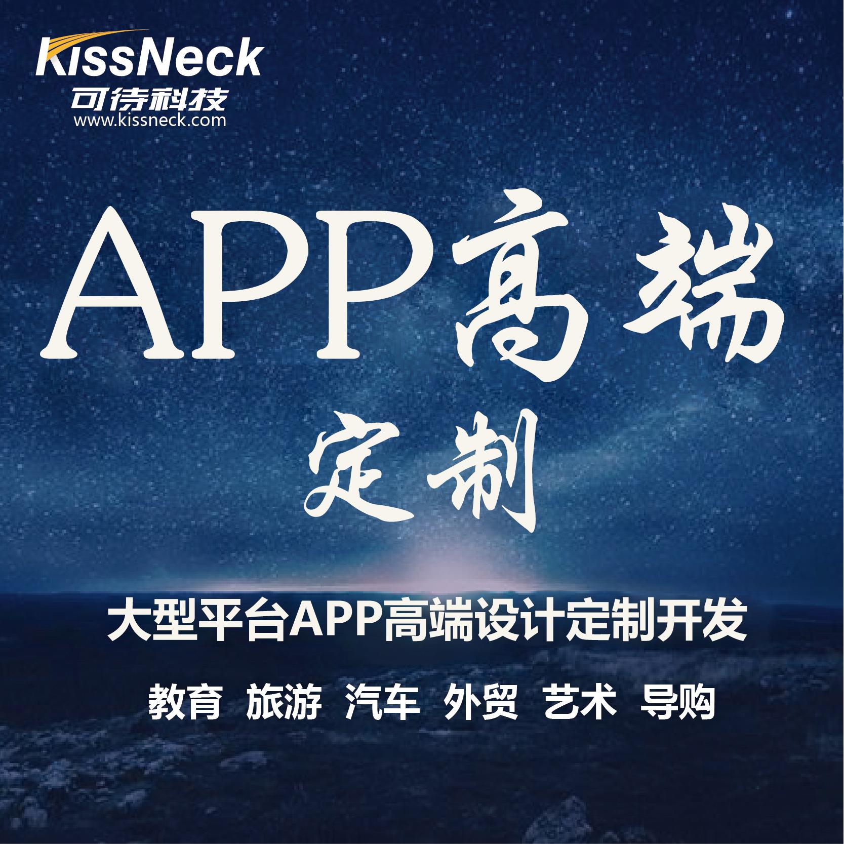 【可待云--APP高端定制】安卓 IOS系统APP定制开发 源码交付 专属产品经理 一对一设计