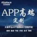 【可待云--APP高端定制】安卓 <em>IOS</em>系统APP定制开发 源码交付 专属产品经理 一对一设计