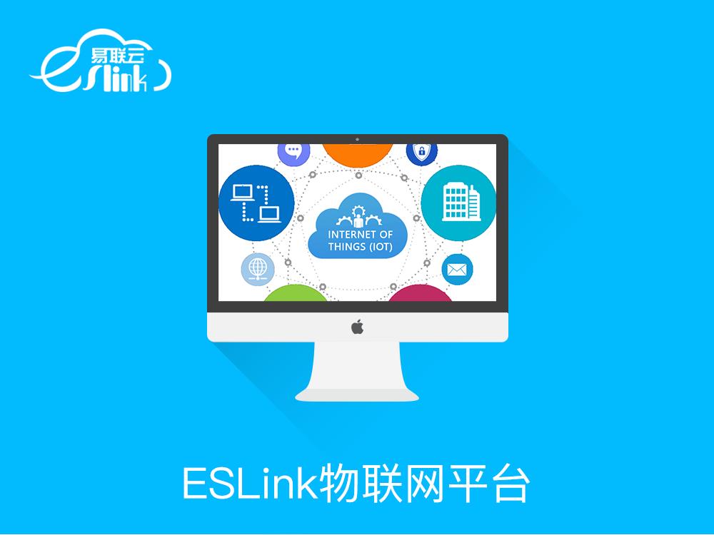 ESLink易联云-智慧水务解决方案