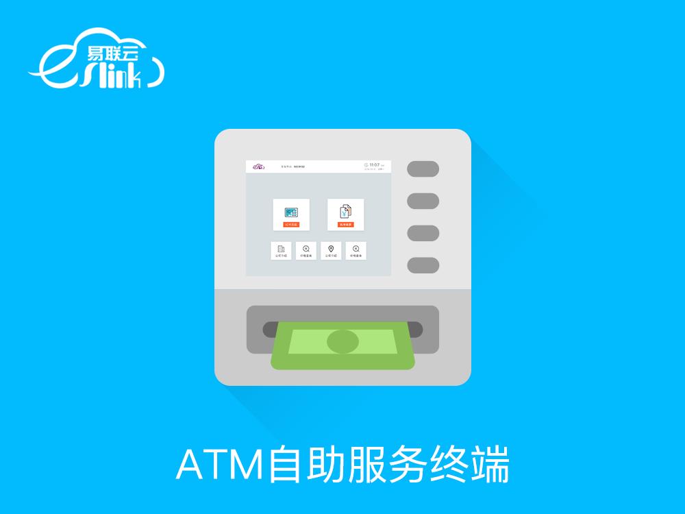 ESLink易联云-ATM自助服务终端