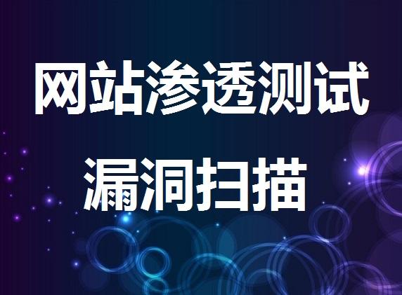 【君云 专注运维】网站漏洞扫描 安全检测 风险评测