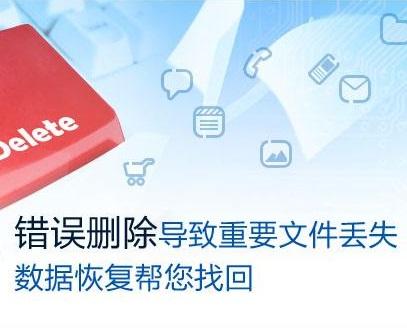 系统硬盘数据恢复 数据救援 格式化后数据恢复 删除delete数据库恢复