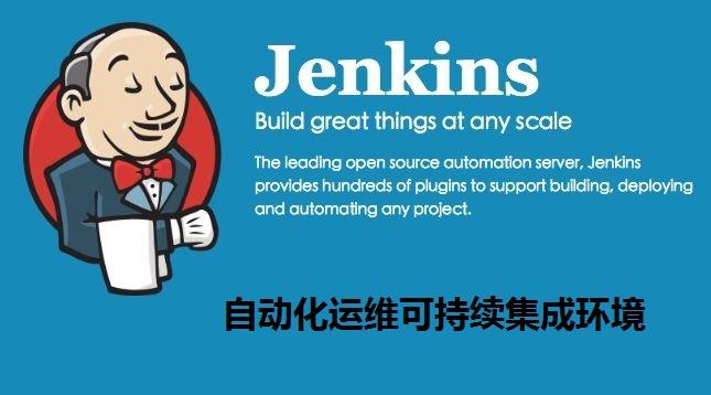 Jenkins自动化部署(CentOS 7.2 64位安全优化)