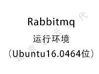 Rabbitmq运行环境(Ubuntu16.04 64位)