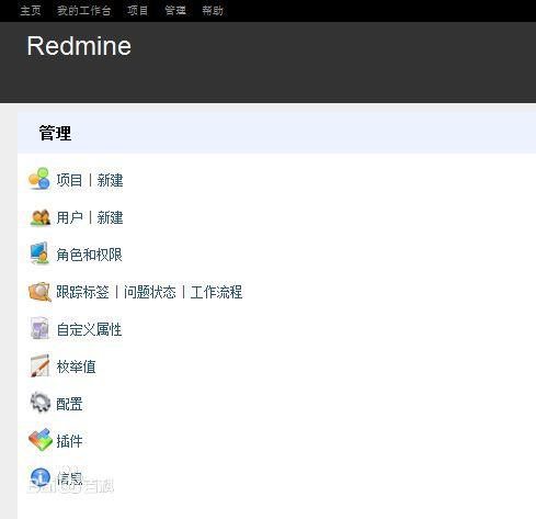 Redmine项目管理系统(Centos6.8 RubyGems)