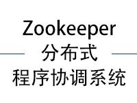 Zookeeper分布式程序协调系统(CentOS7.3 安全优化)