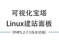 可视化宝塔Linux建站面板(PHP5.2-7.1自由切换)