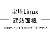 宝塔Linux建站面板(PHP5.2-7.1自由切换)安全优化