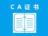 网站CA证书 HTTPS 配置 部署证书配置 网页防篡改 网站加密