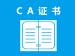 网站CA<em>证书</em> HTTPS 配置 部署<em>证书</em>配置 <em>网页</em>防篡改 网站加密