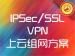IPSec SSL VPN OpenVPN <em>上</em>云组网方案 链<em>路</em>加速 链<em>路</em>加密