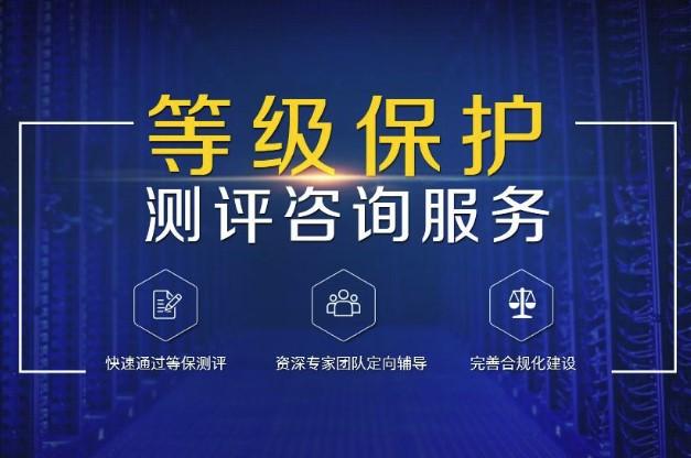 【杭州】等保合规咨询 等保测评服务