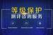 【<em>杭州</em>】等保合规咨询 等保测评服务